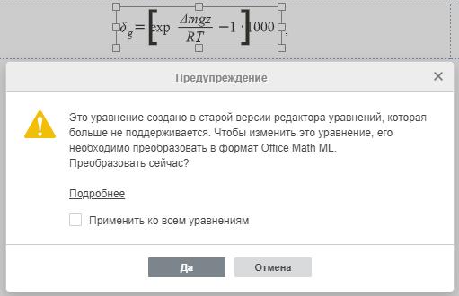 Преобразование уравнений