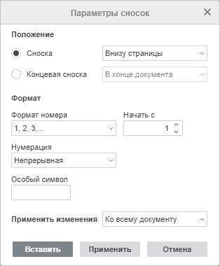 Окно параметры сносок
