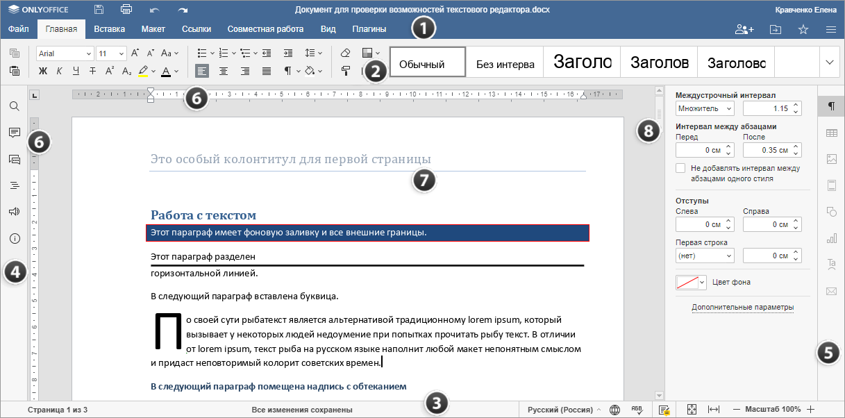 Окно онлайн-редактора документов