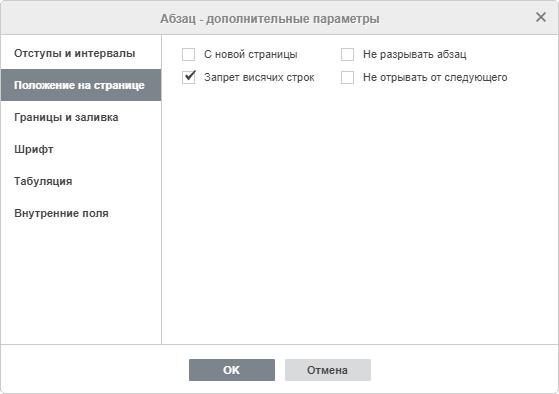 Дополнительные параметры абзаца - Положение на странице
