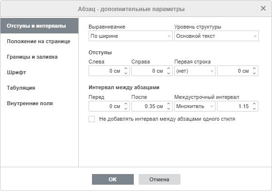 Дополнительные параметры абзаца - Отступы и интервалы