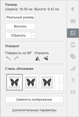 Вкладка Параметры изображения