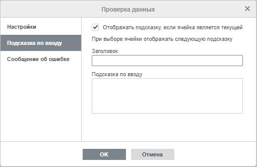 Проверка данных - Подсказка по вводу