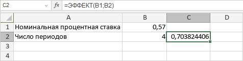 Функция ЭФФЕКТ