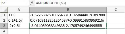 Функция МНИМ.COSH