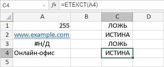 Функция ЕТЕКСТ