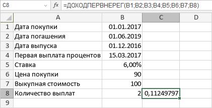 Функция ДОХОДПЕРВНЕРЕГ