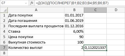 Функция ДОХОДПОСЛНЕРЕГ