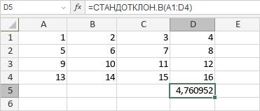 Функция СТАНДОТКЛОН.В