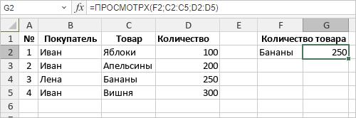 Функция ПРОСМОТРX