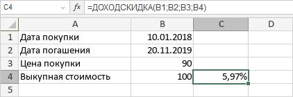 Функция ДОХОДСКИДКА